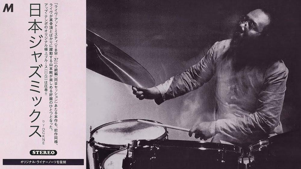1970s Japanese Jazz Mixtape 2 / Jazz-funk, Soul Jazz, Hard Bop & Beyond