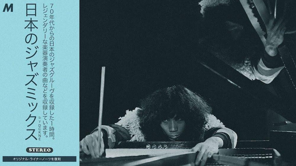1970s Japanese Jazz Mixtape 3 / Jazz-funk, Soul Jazz, Fusion & Beyond