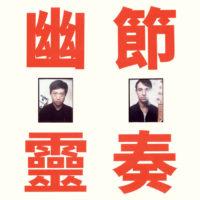 Gong Gong Gong – Phantom Rhythm 幽靈節奏 (幽霊リズム) album cover